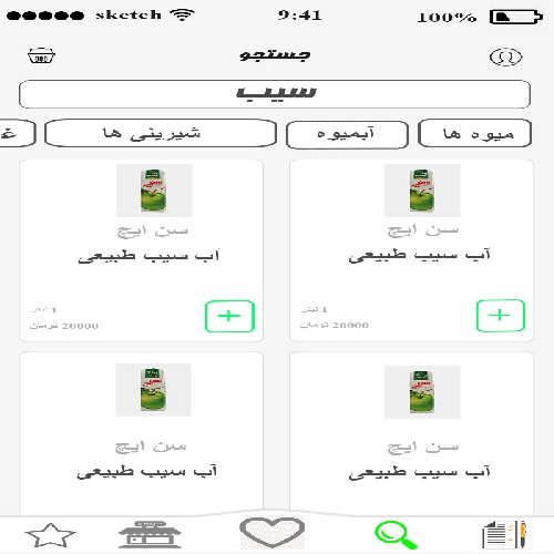 طرح UI اپ فروشگاه مواد غذایی